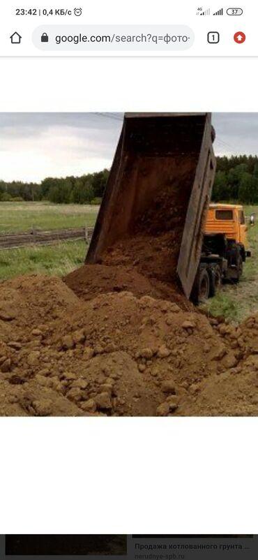 грунт бишкек in Кыргызстан   ГРУЗОВЫЕ ПЕРЕВОЗКИ: Нужен грунт грунт грунт грунт