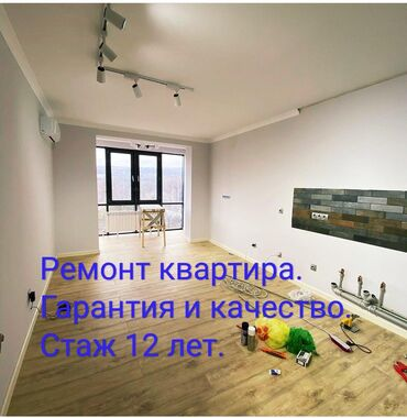 Ремонт квартира.Шпатлёвка, гипсокартон,обои,краска