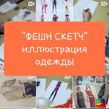 """Курс: ФЕШН скетч или дизайн моды""""Станьте профессиональным скетчистом"""