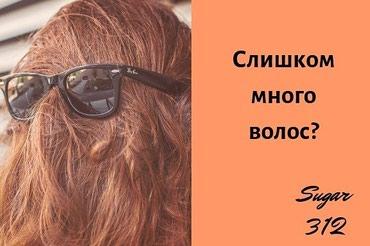 ШУГАРИНГ ВСЕХ ЗОН! Выезд на дом БЕСПЛАТНЫЙ !!! Это очень удобно!!! в Бишкек