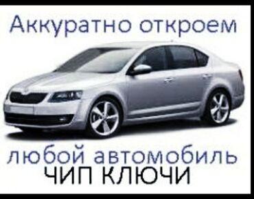 Аккуратно откроем любой автомобиль. Вскрытие авто. Открыть авто