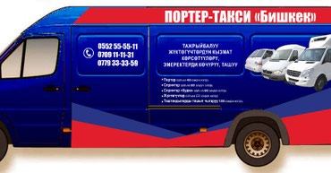 Перевозка груза, перевозка груза в Бишкек