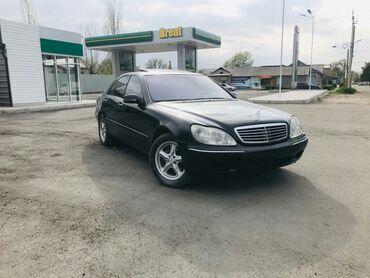цены на бензин в бишкеке роснефть в Кыргызстан: Mercedes-Benz S-Class 5 л. 2002 | 240000 км