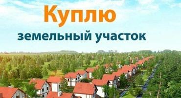 Куплю земельный участок в центре в Ош