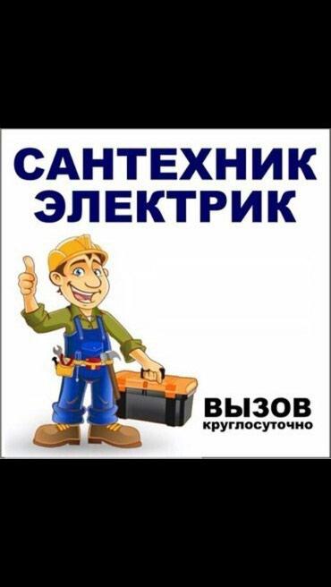 Сантехника любой сложности: доделка, в Бишкек