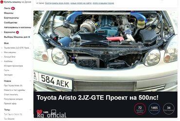 Toyota Aristo 3 л. 2004 | 149000 км