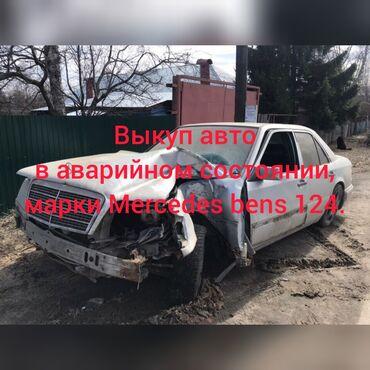 zapchasti bmv e28 в Кыргызстан: Выкуп авто в аварийном состоянии, битые. не битые. Вы можете хорошо