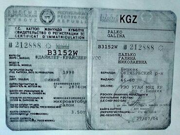 Утерян тех.паспорт на Палько Галина Николаевна и права Киян Владимир