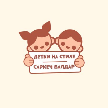 Создание логотипов с нуля, фирменный в Бишкек