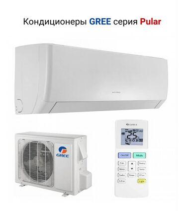 Бытовая техника - Кыргызстан: Кондиционеры Gree,Midea.Зима-Лето .Доставка,установка.гарантийное