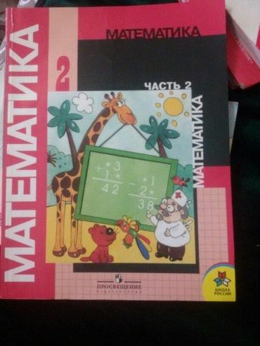 чоочун-киши-2-китеп в Кыргызстан: Математика 2 класс, часть 2. Состояние идеальное, М.И.Моро
