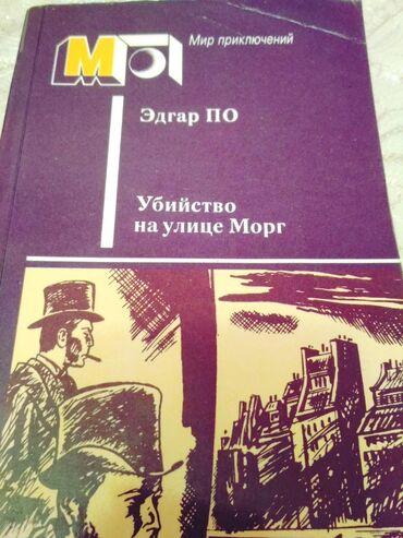 Детектив Эдгар По Убийство на улице Морг. Издательство Москва 1987