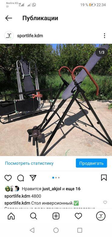 Спорт и хобби - Кадамжай: Инверсионный стол, грыжа стол. Бел ооругандарга, грыжага. Бишкек, ош