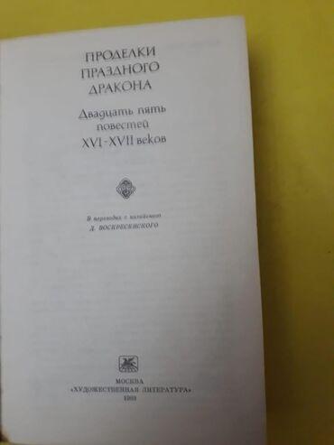 """Kниги:""""Проделки праздного Дракона:25 повестей 16-17веков""""(Библиотека"""