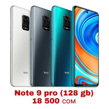 Купить Redmi Note 9pro (6/128) gb Технические
