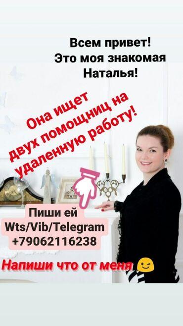 Работа в онлайн - Кыргызстан: Консультант сетевого маркетинга. Oriflame. 30-45 лет. Неполный рабочий день