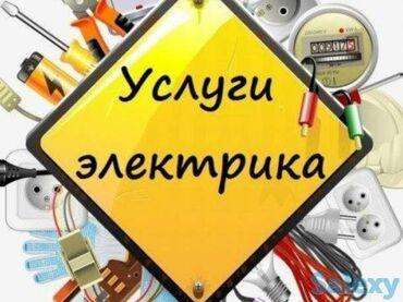 софиты бишкек in Кыргызстан | ЖАРЫКТАНДЫРУУЧУ ШАЙМАНДАР: Электрик. 6 жылдан ашык тажрыйба