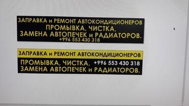 ремонт радиаторов автомобилей in Кыргызстан | АВТОЗАПЧАСТИ: Климат-контроль | Капитальный ремонт деталей автомобиля
