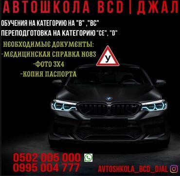 2487 объявлений: Курсы вождения   (A), (B), (C)   Автошкола