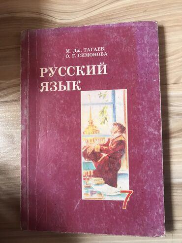 Русский язык 7-класс