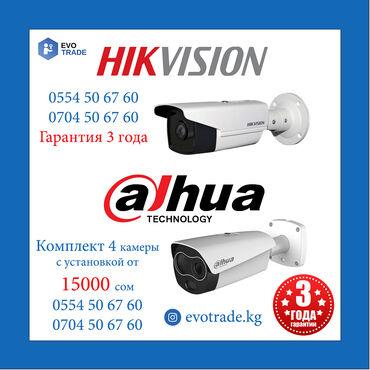 веб камеры ручная фокусировка в Кыргызстан: Видеонаблюдение, Камеры,Домофон, Видеодомофон, СКУД, Акустическая сист