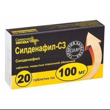 26 объявлений: Силденафил-СЗ 100мг 20 шт.Состав: Действующее вещество:силденафил (в
