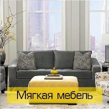Мягкая мебель Бишкек в Бишкек