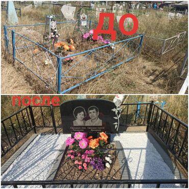 Другие услуги - Кыргызстан: Изготовление памятников | Гранит | Установка