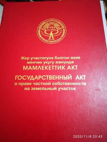 Недвижимость - Алмалуу: Для строительства, Собственник, Красная книга