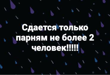 Долгосрочно - Кыргызстан: Сдам в аренду Дома от собственника Долгосрочно: 10000 кв. м, 1 комната