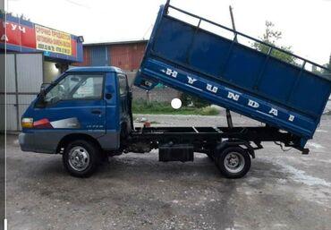 Услуги - Кызыл-Туу: Самосвал, Портер Региональные перевозки, По городу | Борт 2000 кг. | Переезд, Вывоз строй мусора, Вывоз бытового мусора
