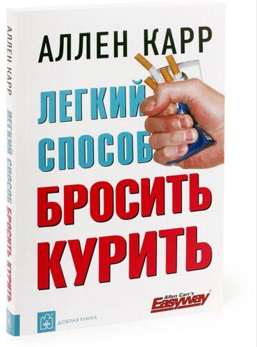 """Аллен Карр""""Легкий способ бросить курить """"Перепечатка в формате A4"""