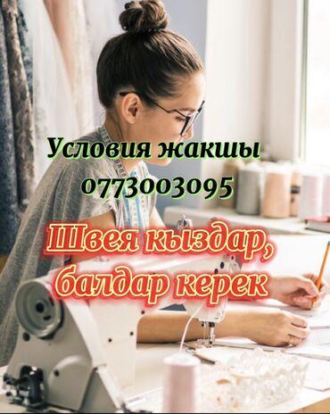 Швейное дело - Бишкек: Швея кыздар балдар керек  Утукко балдар керек  3-4 кыз болсо жашаган