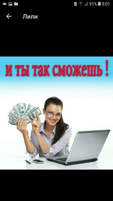 Работа - Майлуу-Суу: Если хочешь зарабатывать в интернете сидя дома. В среднем зарплата зав