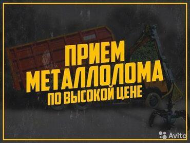 Скупка черного металла - Самовывоз - Бишкек: ДОРОГО kupim. Черный металл. Чёрный металл. Метал. Металл. Самовывоз