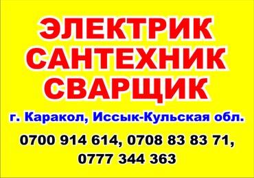 фермы металические в Кыргызстан: Услуги электрика, сантехника, сварщика в г.Каракол и Иссык-Кульской