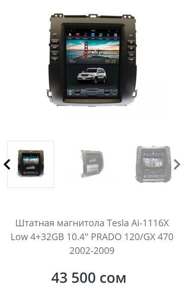 жх 470 бишкек in Кыргызстан | УНАА ТЕТИКТЕРИ: Тесла монитор (андроид магнитола) на ЖХ 470 и Прадо 120 . Подойдет