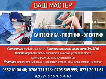Услуги сантехника и электрика в Бишкек