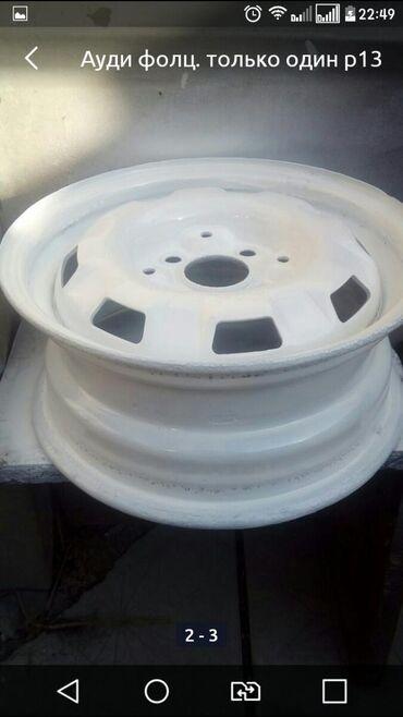 Находки, отдам даром - Кыргызстан: Меняю диск р13 диск только один! Меняю на р14 для пассата