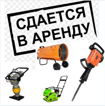 трамбовка в Кыргызстан: Сдам в аренду Шуруповерты, Воздушные пистолеты, пневмопистолеты, Пилы, пчелки