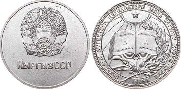 Значки, ордена и медали - Кыргызстан: Куплю. Фото с двух сторон высылайте на WhatsApp