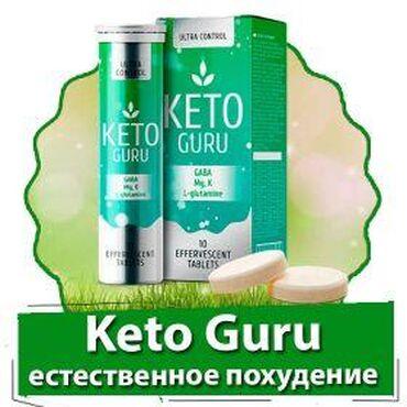таблетки для набора веса в аптеках в Кыргызстан: KETO GURU шипучие таблетки для похудения! 1 шипучую таблетку Кето Гуру