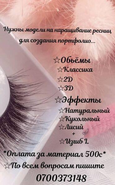 кушетка для наращивания ресниц бишкек in Кыргызстан   ДРУГОЕ: Ресницы   Наращивание ресниц   Классика, 2D, 3D