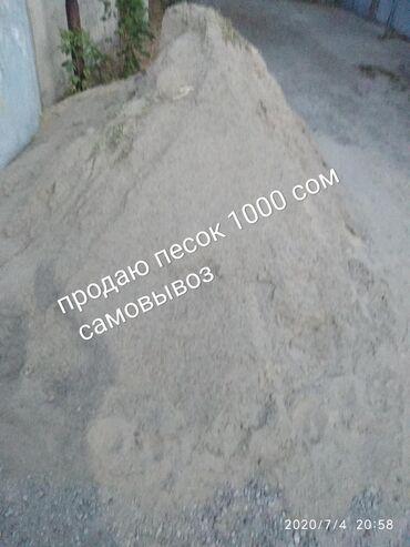 Продаю песок для штукатурки, самовывоз