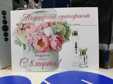 Закажи своей маме,сестре,любимой духи в Бишкек