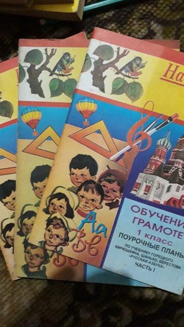 Для учителя начальной школы. комплект из 3 книг в Бишкек