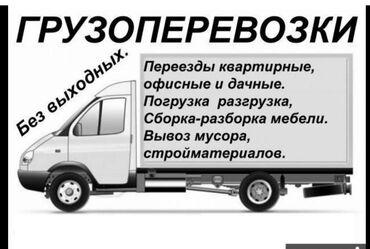 гортензия в бишкеке в Кыргызстан: Региональные перевозки, По городу | Грузчики