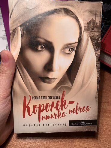 диски r15 4x100 б у в Кыргызстан: Продаю б/у книгу. Королёк - птичка певчая