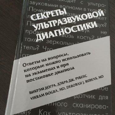секом-книги в Кыргызстан: Секреты ультразвуковой диагностики (Догра)