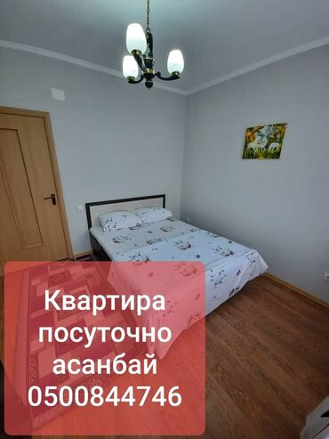 краскопульт в бишкеке в Кыргызстан: Гостиница асанбай элитка люксЧас день ночь сутки суткаЧистое